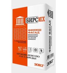 Штукатурка БИРСMIX ФИНИШ - ФАСАД 20 кг.
